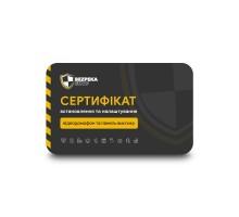 Сертификат: монтаж домофона и панели вызова в г. Киев