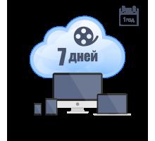 Облачное хранение для P2P камер ATIS на 1 год с глубиной архива 7 дней
